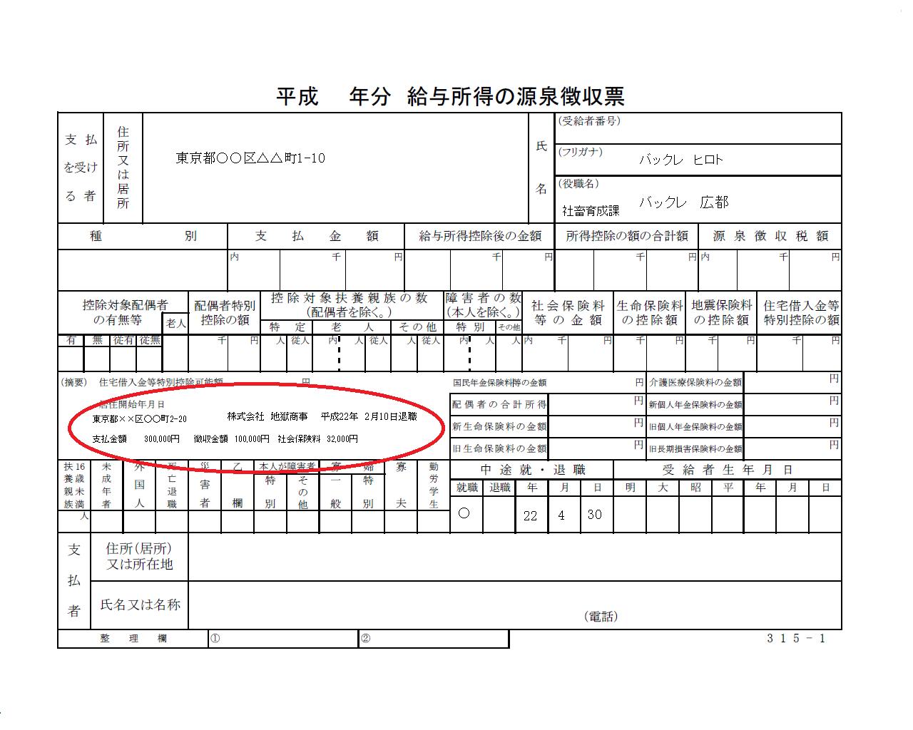 前職者 - JapaneseClass.jp